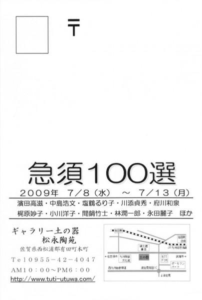 急須100選02