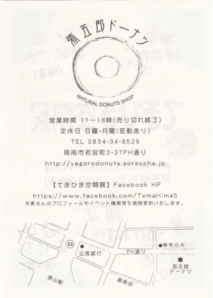 てまひま空間展示02