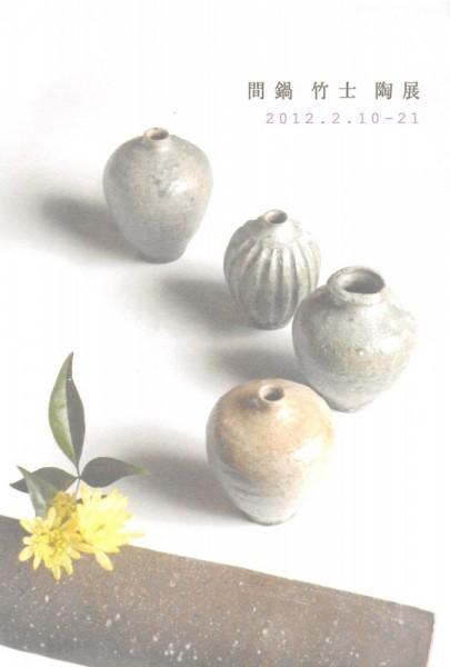 間鍋竹士陶展03