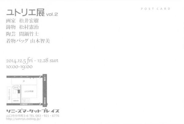 ユトリエ展示02