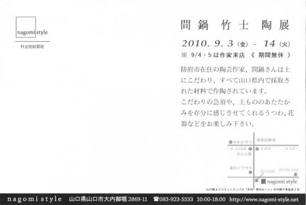 間鍋竹士陶展06