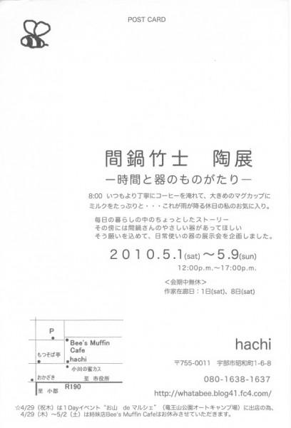 間鍋竹士陶展08