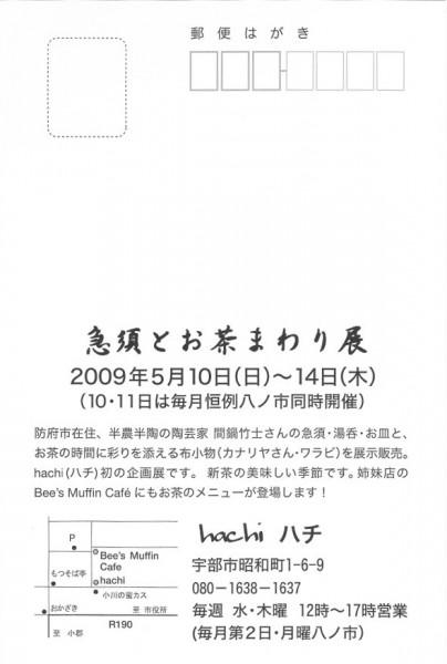 急須とお茶まわり展02