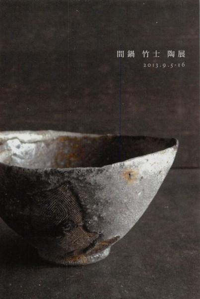 間鍋竹士陶展01