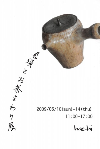 急須とお茶まわり展01